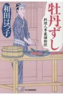 牡丹ずし 料理人季蔵捕物控 時代小説文庫