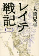 レイテ戦記 2 中公文庫