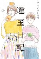 違国日記 2 フィールコミックス Fc Swing