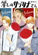 麗しのサブリナさん フィールコミックス Fc Swing