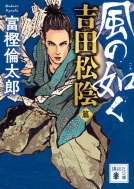 風の如く 吉田松陰篇 講談社時代小説文庫