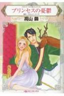 プリンセスの憂鬱 ハーレクインコミックス