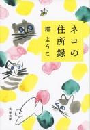 ネコの住所録 文春文庫