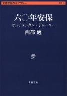 六〇年安保 センチメンタル・ジャーニー 文春学藝ライブラリー