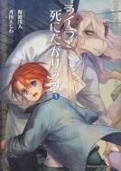 ライラと死にたがりの獣 3 カドカワコミックスaエース