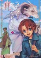 ライラと死にたがりの獣 4 カドカワコミックスaエース