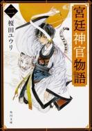 宮廷神官物語 2 角川文庫