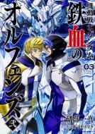機動戦士ガンダム 鉄血のオルフェンズ弐 3 カドカワコミックスaエース