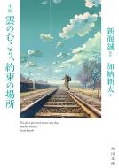 小説 雲のむこう、約束の場所 角川文庫