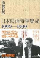 日本映画時評集成1990‐1999