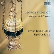 讃歌と祈り シグヴァルズ・クリャーヴァ&ラトヴィア放送合唱団