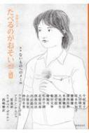 たべるのがおそい 文学ムック vol.5 Spring