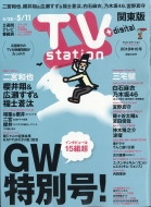 TV Station (テレビステーション)関東版 2018年 4月 28日号