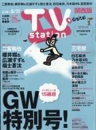 TV Station (テレビステーション)関西版 2018年 4月 28日号