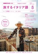 NHKテレビ 旅するイタリア語 2018年 5月号 NHKテキスト