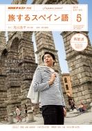NHKテレビ 旅するスペイン語 2018年 5月号 NHKテキスト