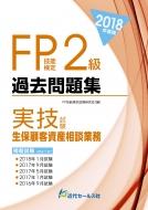 2018年度版 FP技能検定2級 過去問題集実技試験・生保顧客資産相談業務