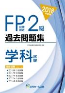 2018年度版 FP技能検定2級 過去問題集学科試験