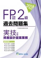 2018年度版 FP技能検定2級 過去問題集実技試験・資産設計提案業務