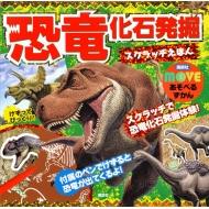 講談社の動く図鑑MOVE あそべる図鑑 恐竜化石発掘あそびえほん