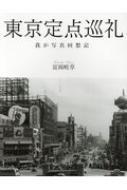 東京定点巡礼 我が写真回想記 富岡畦草写文集