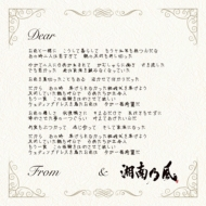 六月の花 / 国士無双 【初回盤A】