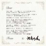 六月の花 / 国士無双