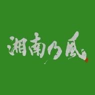 湘南乃風 〜一五一会〜【初回盤】(+DVD)