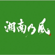 湘南乃風〜一五一会〜