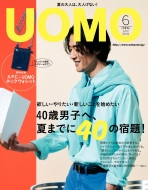 UOMO (ウオモ)2018年 6月号