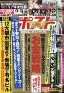 週刊ポスト 2018年 5月 11日合併号