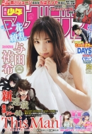 週刊少年マガジン 2018年 5月 16日合併号