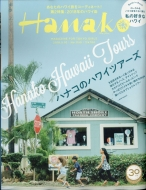 Hanako (ハナコ)2018年 5月 10日号