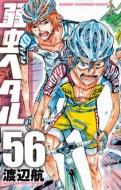 弱虫ペダル 56 少年チャンピオン・コミックス