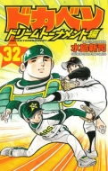 ドカベン ドリームトーナメント編 32 少年チャンピオン・コミックス