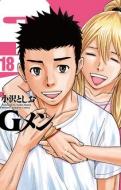 Gメン 18 少年チャンピオン・コミックス