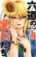 六道の悪女たち 9 少年チャンピオン・コミックス