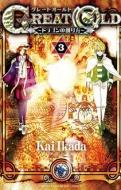 GREAT OLD 〜ドラゴンの創り方〜 3 少年チャンピオン・コミックス