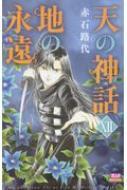 天の神話 地の永遠 12 ボニータ・コミックス