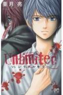 Unlimited Vsシリアルキラー ボニータ・コミックス