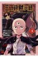 三つ目黙示録 -悪魔王子シャラク-4 チャンピオンredコミックス