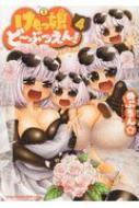 けもっ娘どーぶつえん! 4 ヤングチャンピオン烈コミックス