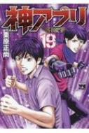 神アプリ 19 ヤングチャンピオン・コミックス