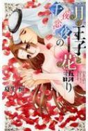 月の王子と千夜恋夜の花語り ミッシィコミックス Ylcコレクション