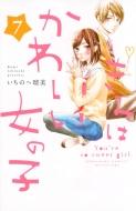 きみはかわいい女の子 7 別冊フレンドkc