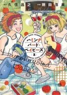 ハミングバード・ベイビーズ 2 ヤングジャンプコミックス