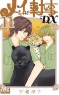 メイちゃんの執事dx 11 マーガレットコミックス