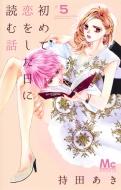 初めて恋をした日に読む話 5 マーガレットコミックス