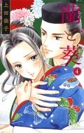 蘭と葵 4 マーガレットコミックス