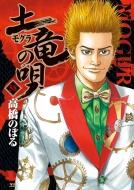 土竜の唄 58 ヤングサンデーコミックス